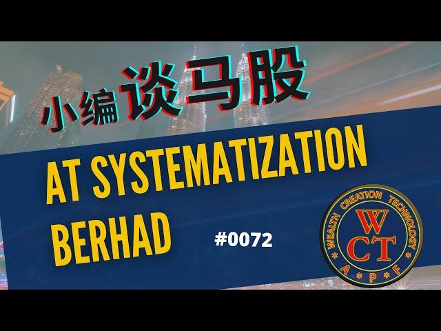 ?????????? - AT SYSTEMAZATIZATION BERHAD