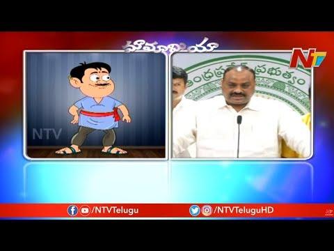 Mama Funny Counters To TDP Leader Atchannaidu || Mamamiya || NTV