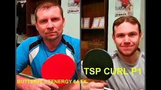 bUTTERFLY TENERGY 64 FX ПРОТИВ ЗАЩИТНЫХ ШИПОВ TSP CURL P1-R. Эпизод 1
