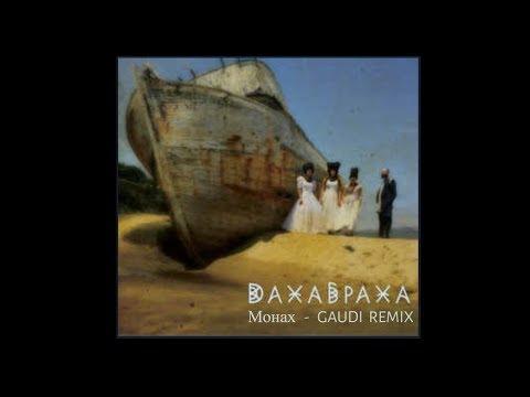 Dakhabrakha  -  Монах   (GAUDI REMIX)