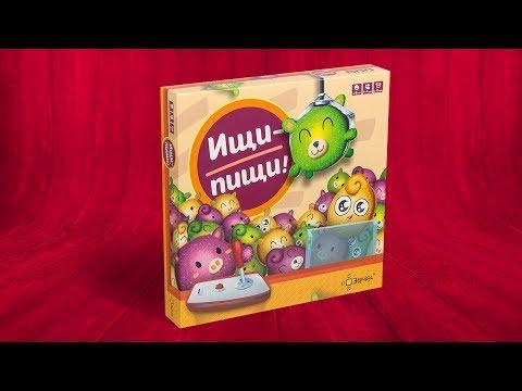 Настольная игра для детей «ИЩИ-ПИЩИ»: Обзор, как играть?