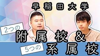 【早稲田附属】早大7つの関係高校を一挙紹介!【附属校と系属校】