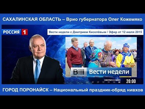 Сахалин – Поронайск – Вести Недели 12 июля 2015