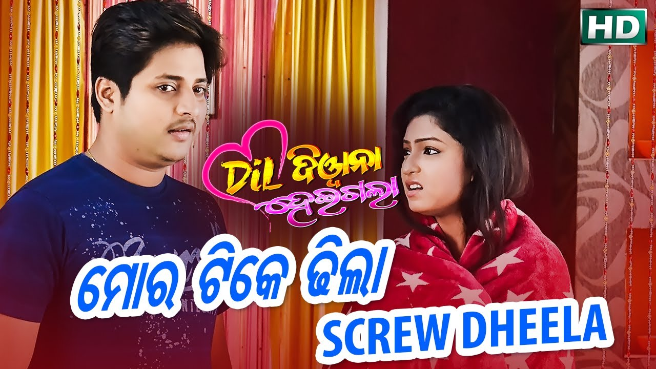 Download BEST MOVIE SCENE -DIL DEEWANA HEIGALA - Mora Tike Screw Dheela || Babusan & Sheetal | Sidharth TV