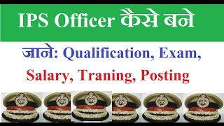 How to become IPS officer - Qualification, salary, exams,posting- Details thumbnail