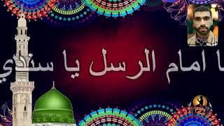 يا امام الرسل يا سندي Ya Imam Al Rusli Ya Sanadi