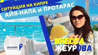 Кипр 2020 Аи я Напа и Протарас Насколько упали цены на недвижимость Giovani Group