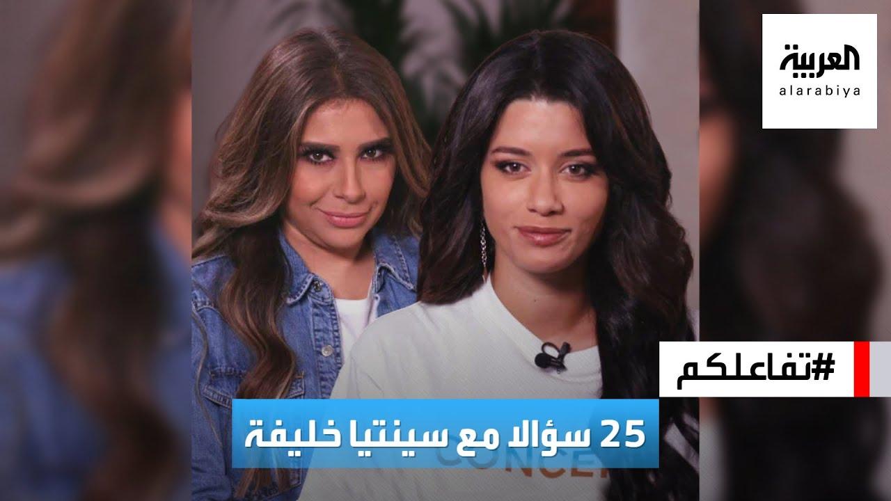 تفاعلكم | 25 سؤالا مع سينتيا خليفة  - نشر قبل 3 ساعة