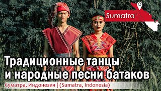 Традиционные батакские танцы и народные песни | Суматра, Индонезия (Sumatra, Indonesia)