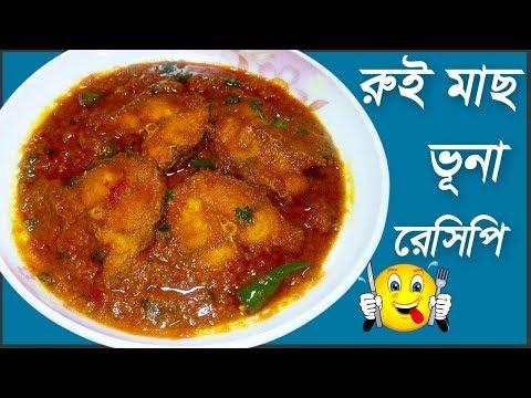 রুই মাছ ভূনা || Rui Mach Buna || Rui Mach Vuna Recipe || Fish Buna || Fish Cooking