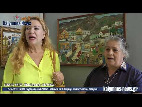 26-04-2018 Έκθεση Ζωγραφικής από Ε.Λελέκη –Α.Μυλωνά και Ε.Τσαγκάρη στο Αναγνωστήριο Καλύμνου