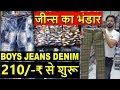जीन्स 210 ₹ से शुरू | BOYS JEANS DENIM का भंडार | Exp. Jeans Trouser, Z Black Jeans, White Jeans