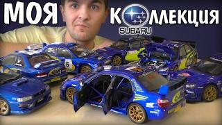 Моя коллекция Subaru Impreza WRX STI, AUTOart, масштаб 1:18