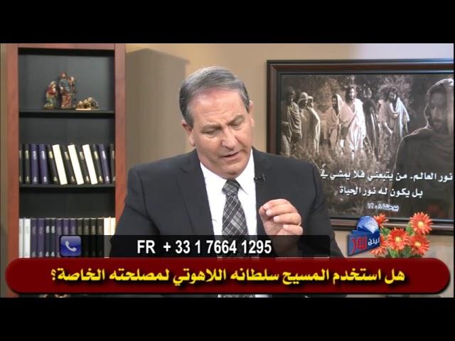 415 هل استخدم المسيح سلطانه اللاهوتي لمصلحته الخاصة؟