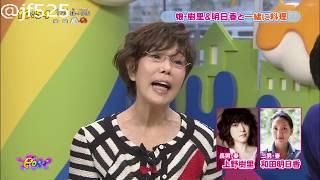 ゲスト 平野レミ - 長男 和田唱と上野樹里のBBQ映像 和田明日香 検索動画 6
