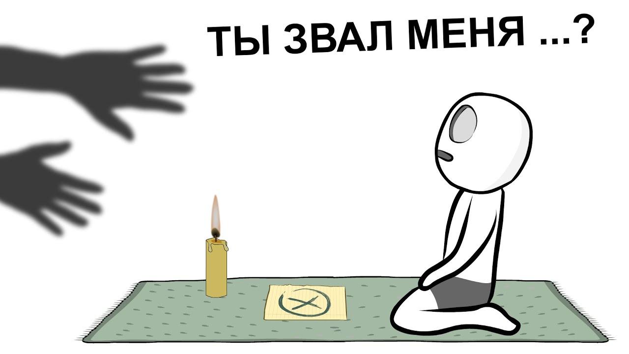Дух Выгнал Меня с Квартиры - Мистика 2 (анимация)