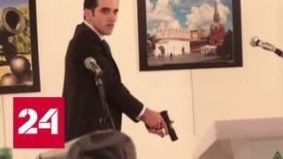 Новый удар в спину: российского посла в Турции расстрелял полицейский-оборотень