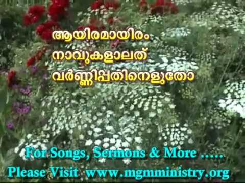 Enthathishayame daivathin sneham - Malayalam Christian Song (with Lyrics)