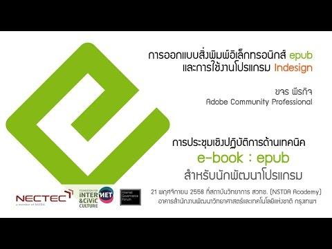 การออกแบบสิ่งพิมพ์อิเล็กทรอนิกส์ epub และการใช้งาน Indesign : ขจร พีรกิจ