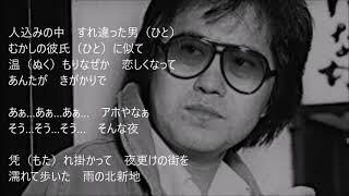 吉幾三 北新地 作詞・作曲 吉幾三 / 編曲 野村豊.