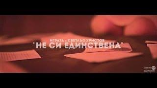Играта feat. Светльо Христов - Не си единствена [Official HD Video]