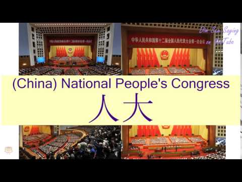 """(CHINA) NATIONAL PEOPLE'S CONGRESS"" in Cantonese (人大) - Flashcard"