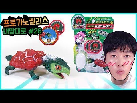 프로가노켈리스 장난감 만들기. 내맘대로 공룡메카드 시즌2 놀이 26화에요. how to make Proganochelys dinosaur toy. [히히튜브]