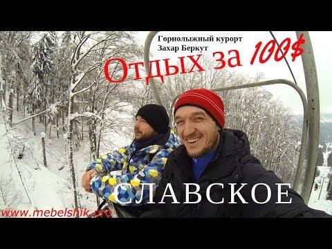 Славское 2020. Отдых за 100$. Захар Беркут. Горнолыжный курорт.Slavske. $ 100 Rest.Ski Resort.