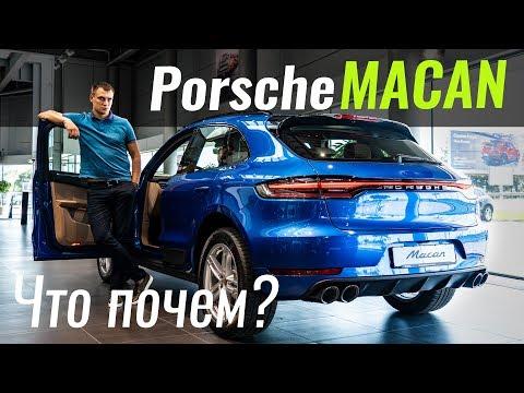 Porsche Macan 95B (рестайлинг) Кроссовер
