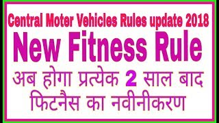 Central Motor Vehicles Rules new update 2018   Vehicle fitness certificate   