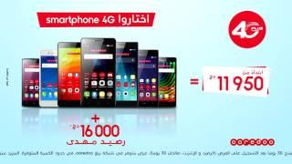 Nouveauté : Pack Smartphone 4G de Ooredoo