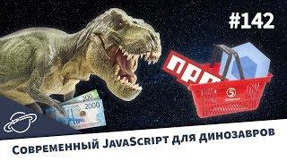 Современный JavaScript простыми словами для динозавров — Суровый веб #142