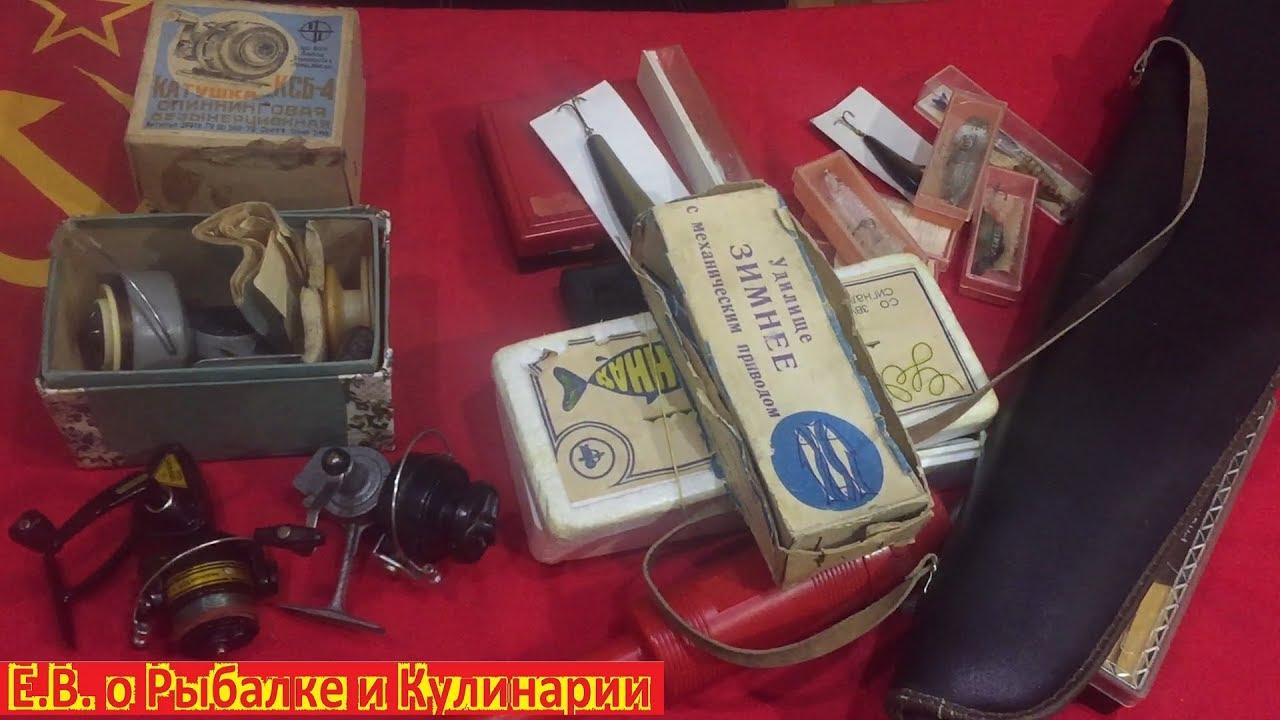Топ-5 интересных, рыболовных снастей СССР которые вас удивят.Top-5 USSR fishing gear.