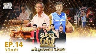 SUPER 60+ อัจฉริยะพันธ์ุเก๋า   EP.14   3 มิ.ย. 61 Full HD