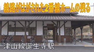 【駅に行って来た】津山線誕生寺駅 2番線は撤去され棒線駅に…
