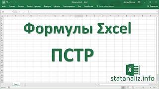15  Функция Excel ПСТР