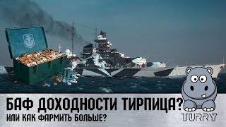 World of Warships (Turry) Баф доходности Тирпица? Как фармить больше на линкоре Tirpitz?