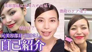 【自己紹介】なぜ美容部員に?YouTubeを始めたきっかけ【美容部員のお話。編】 thumbnail