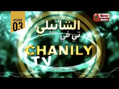 Hassan El Fad - Chanily TV (Ep 03) | حسن الفد - الشانيلي تيفي