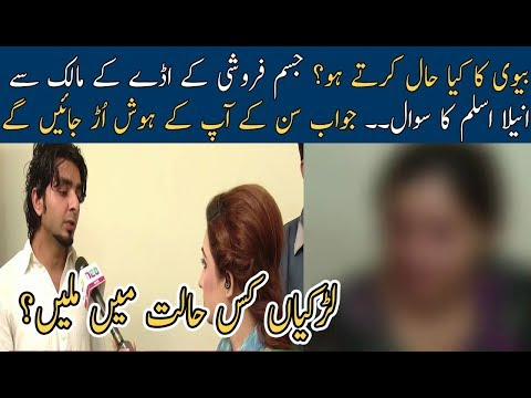 Anila Aslam Openly Ask Bold Question From Boy | Pukar | Neo News