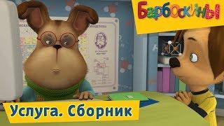 Услуга 👍 Барбоскины 👍 Сборник мультфильмов 2019