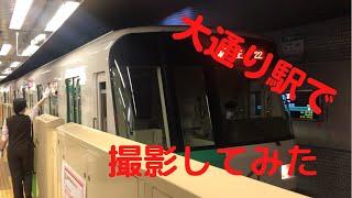 地下鉄大通り駅集