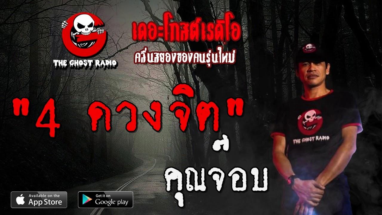 Download THE GHOST RADIO   4 ดวงจิต   คุณจ๊อบ   17 เมษายน 2563   TheGhostRadioOfficial ฟังเรื่องผีเดอะโกส
