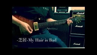 My Hair is Bad  -  芝居  -   guitar cover