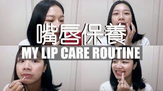 梅根愛保養#6│嘴唇保養分享 My Lip Care Routine│Megan Zhang