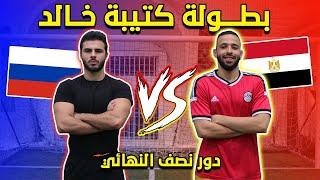 بطولة كتيبة خالد #8 !! | أحمد و المهمة الصعبة 😱 - مصر ضد روسيا
