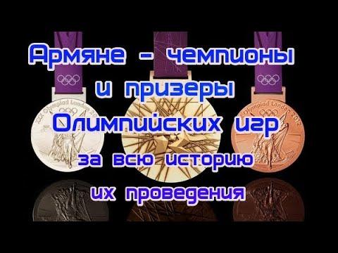 Армяне - чемпионы и призеры Олимпийских игр за всю историю.