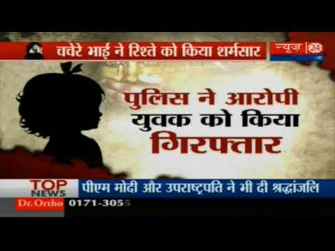 8-month-old girl raped by 28-year-old cousin in Delhi