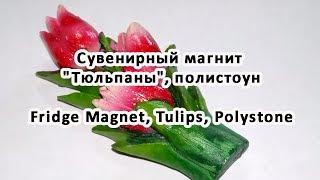 Сувенирный магнит