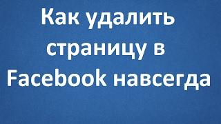 Как удалить страницу в Facebook навсегда (без возможности восстановления)